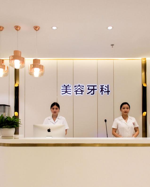 重庆华美牙科医院怎么样可靠吗