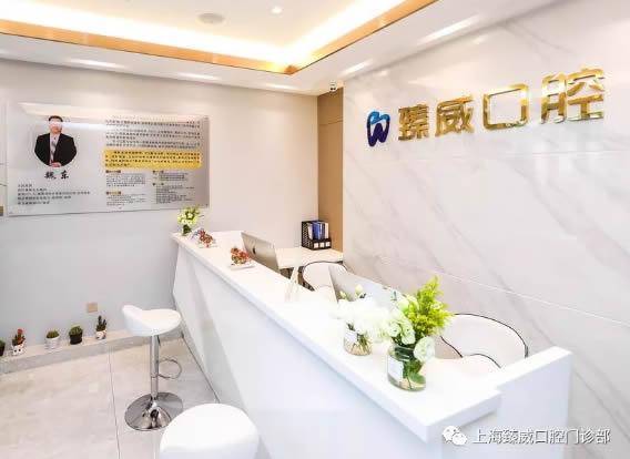 上海臻威口腔门诊部怎么样正规吗?