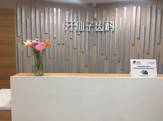 南京牙仙子口腔诊所怎么样正规吗?