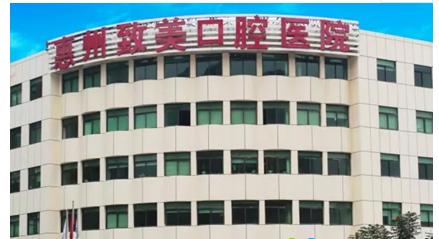 惠州致美口腔医院怎么样可靠吗?