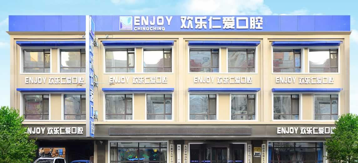 沈阳欢乐仁爱口腔医院怎么样正规吗?