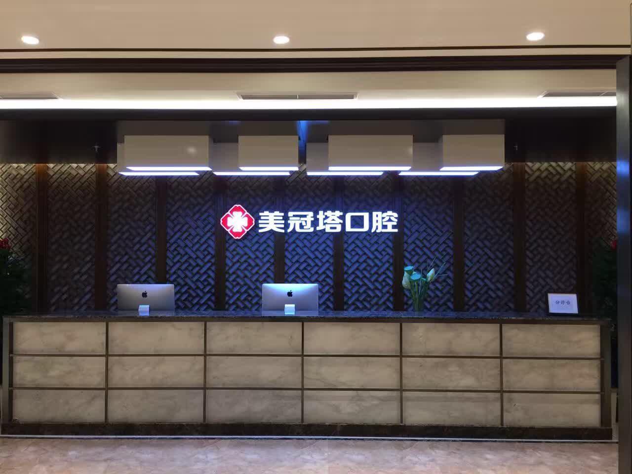 北京美冠塔口腔医院怎么样正规吗?