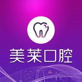 北京美莱口腔医院