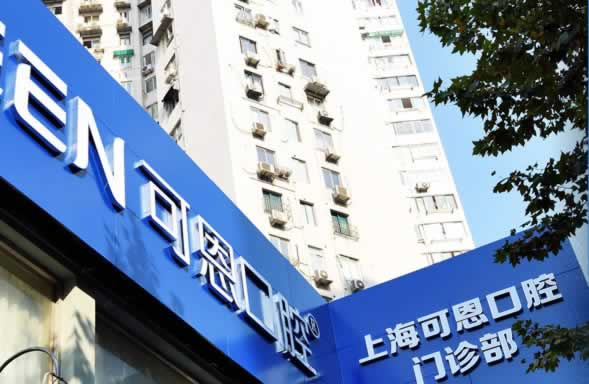 上海可恩口腔医院怎么样正规吗?