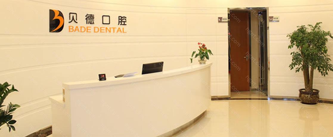 上海贝德口腔医院是经上海市卫计委严格审批成立的正规专业口腔医疗机构