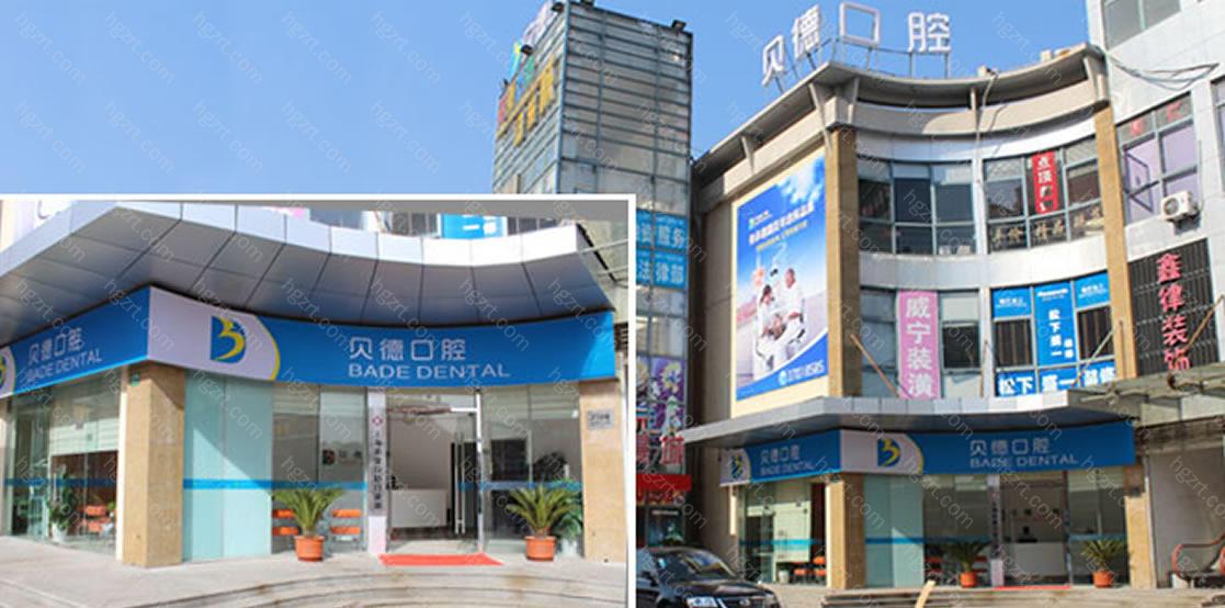 上海贝德口腔位于松江新城区新松江路278号