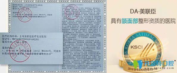 上海美联臣口腔医院怎么样正规吗?