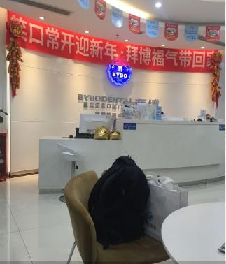 重庆拜博口腔医院怎么样正规吗?