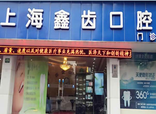 上海鑫齿口腔怎么样靠谱吗