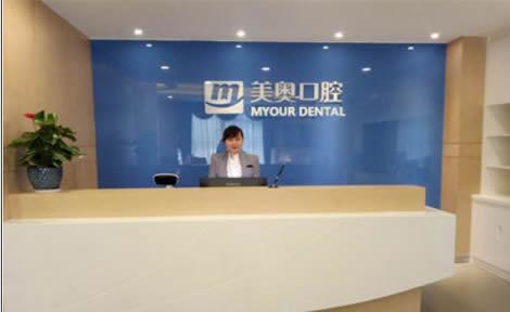 南京美奥口腔医院怎么样好不好?