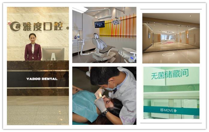 南京雅度口腔医院怎么样专业吗?