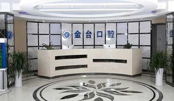 南京金台口腔医院怎么样靠谱吗?