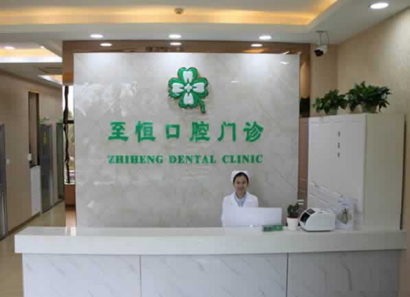 杭州至恒口腔门诊部怎么样靠谱吗?