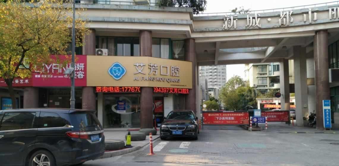 杭州艾芳口腔门诊部怎么样正规吗?
