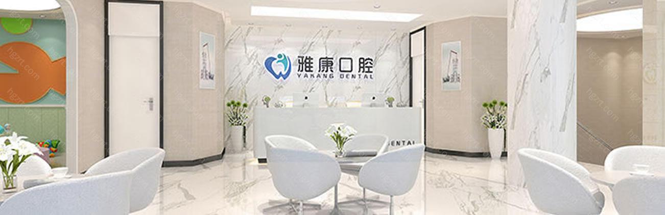 南京雅康口腔门诊部成立于2017年6月8日