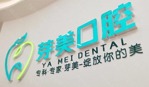 哈尔滨芽美口腔使用前沿的专业口腔信息系统