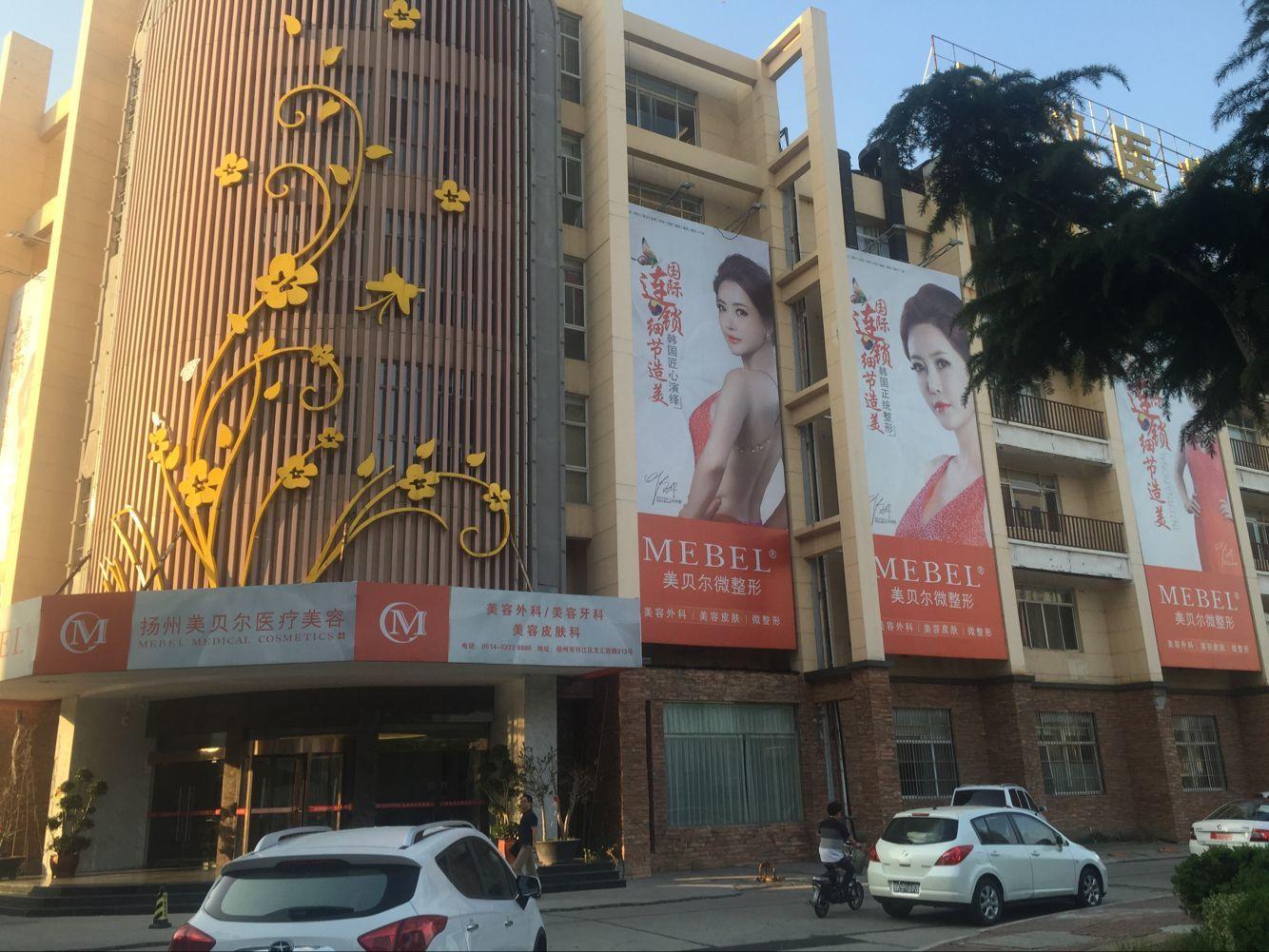 扬州市整形医院哪家好?