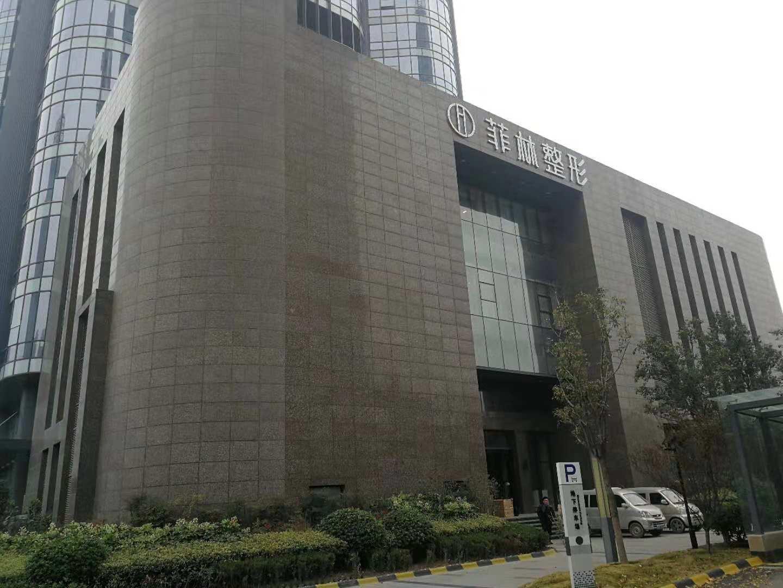 郑州市整形医院哪家好?