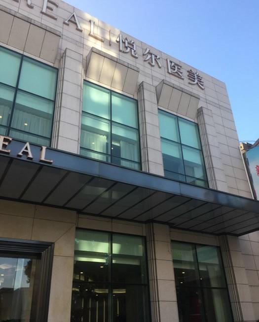 宁波慈溪悦尔医学美容医院好吗地址哪条路?