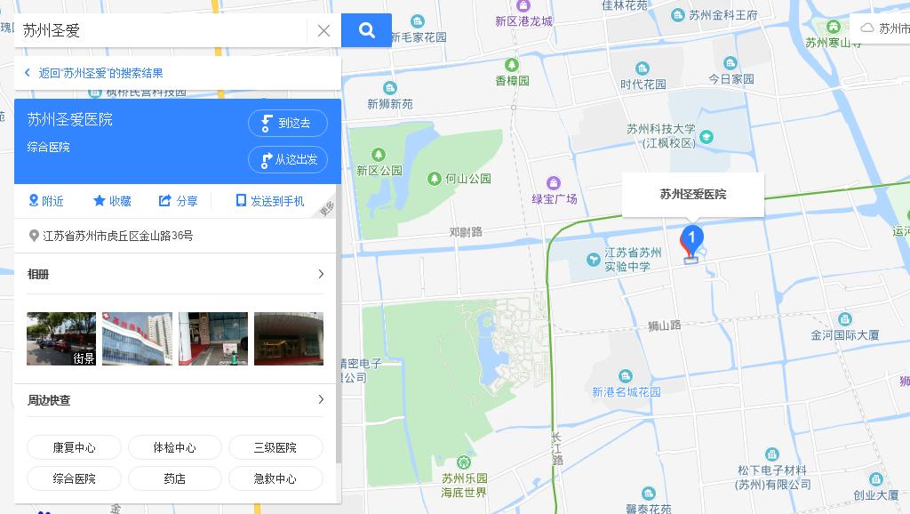 苏州圣爱医院好吗地址哪条路?