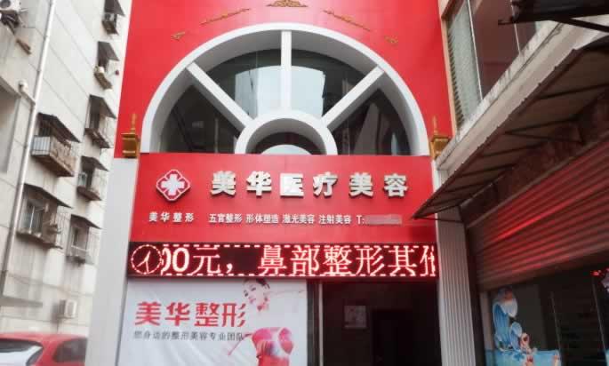 广元利州区医而美美华整形外科门诊部好吗地址哪条路?