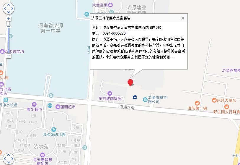 济源王艳萍医疗美容医院好吗地址哪条路?