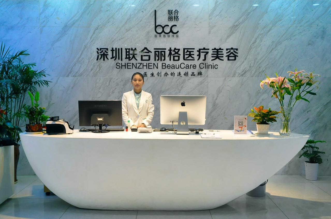 深圳联合丽格医疗美容门诊部好吗地址哪条路?