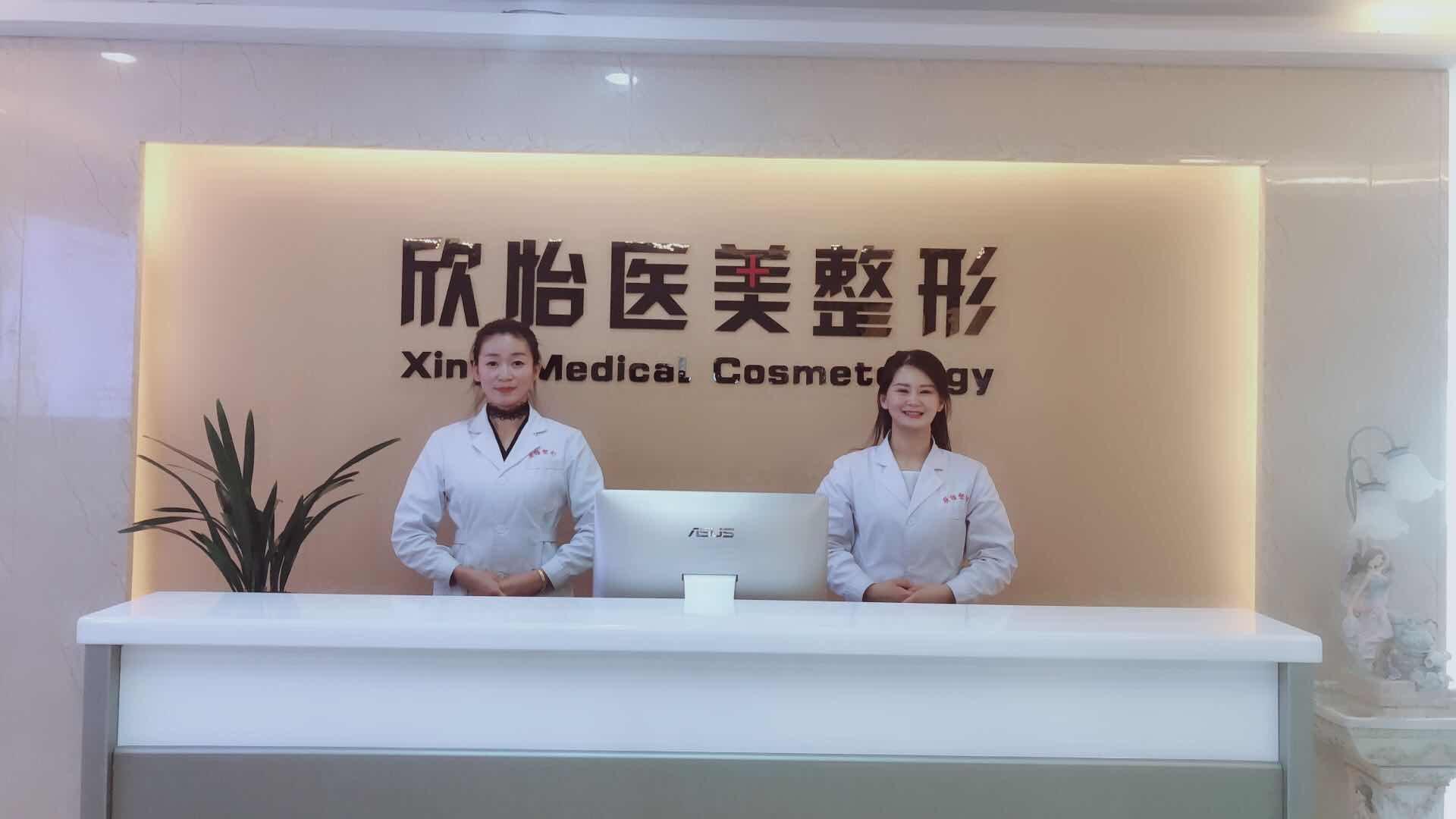 青海西宁城西区欣怡医学整形美容医院好吗地址哪条路?