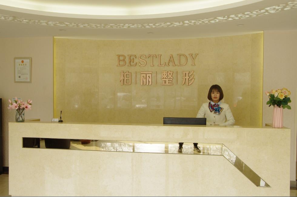 北京柏丽医疗美容门诊部好吗在哪条路?