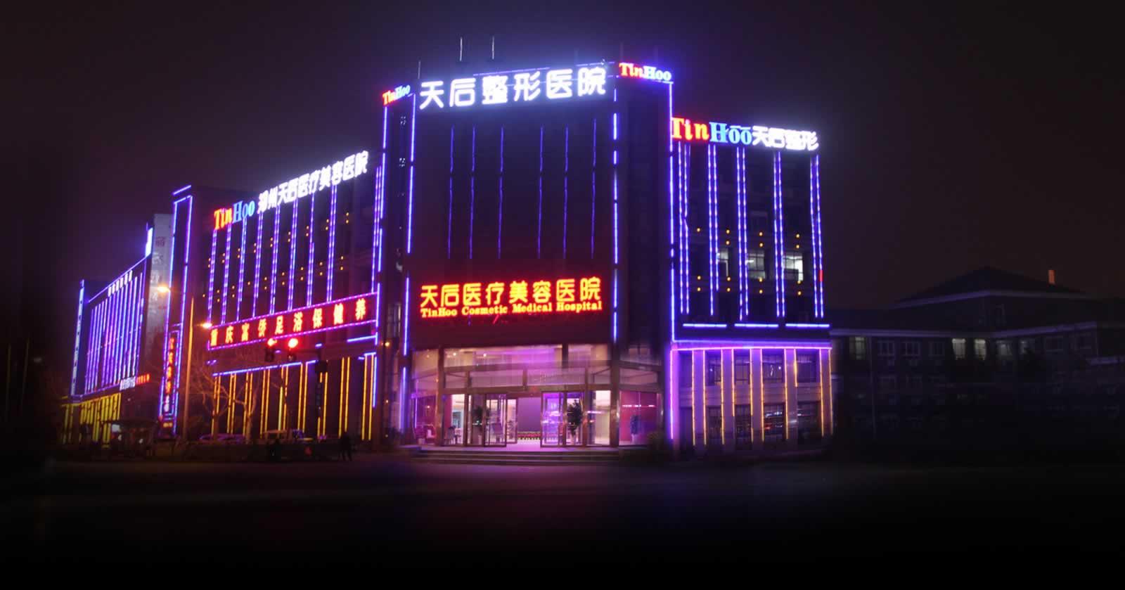 郑州天后医疗美容医院好吗地址哪条路?