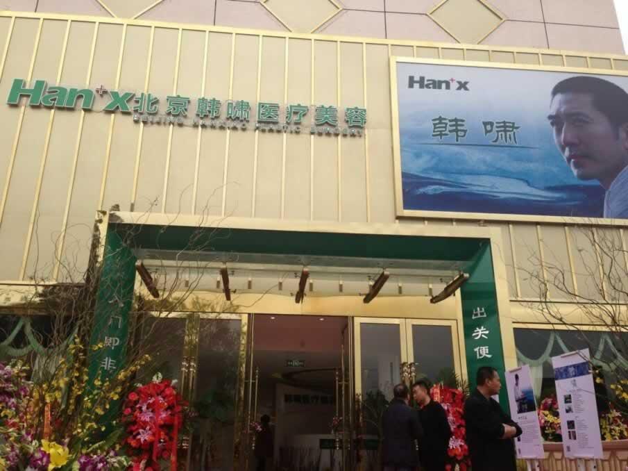 北京韩啸医疗美容门诊部好吗在哪条路?