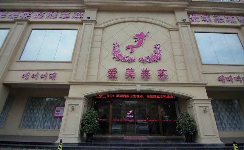 台州爱莱美整形好吗地址哪条路?