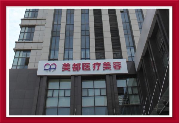 武汉美都整形医院好吗地址哪条路?