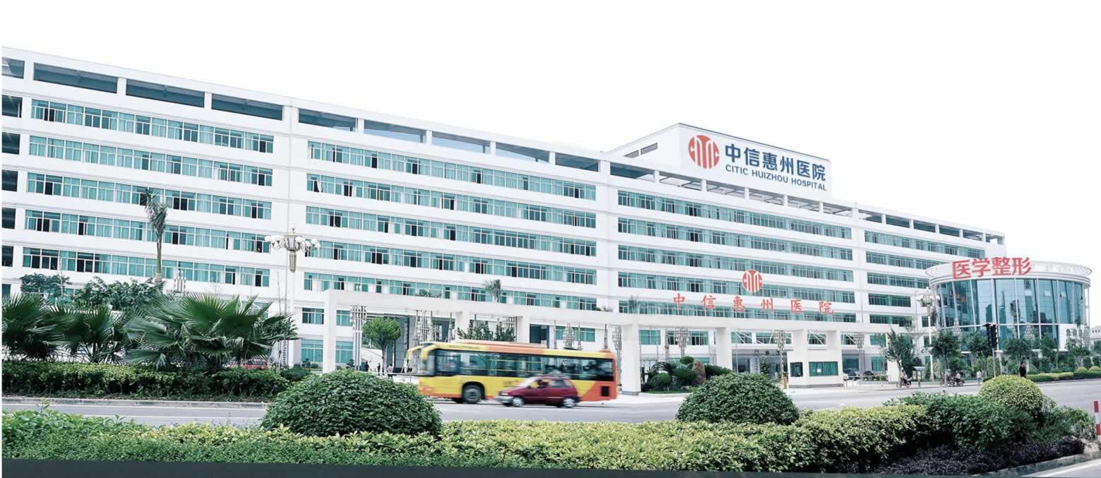 中信惠州医院医学整形中心好吗地址哪条路?