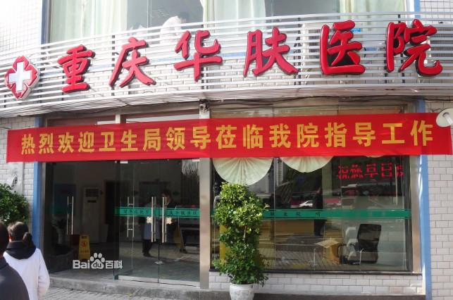 重庆华肤皮肤病医院植发科好吗地址哪条路?