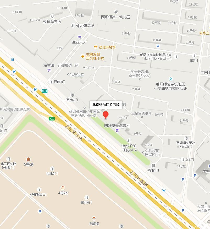 北京维尔口腔医院好吗地址哪条路?