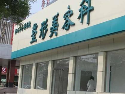 邯郸都市整形医院好吗地址哪条路?