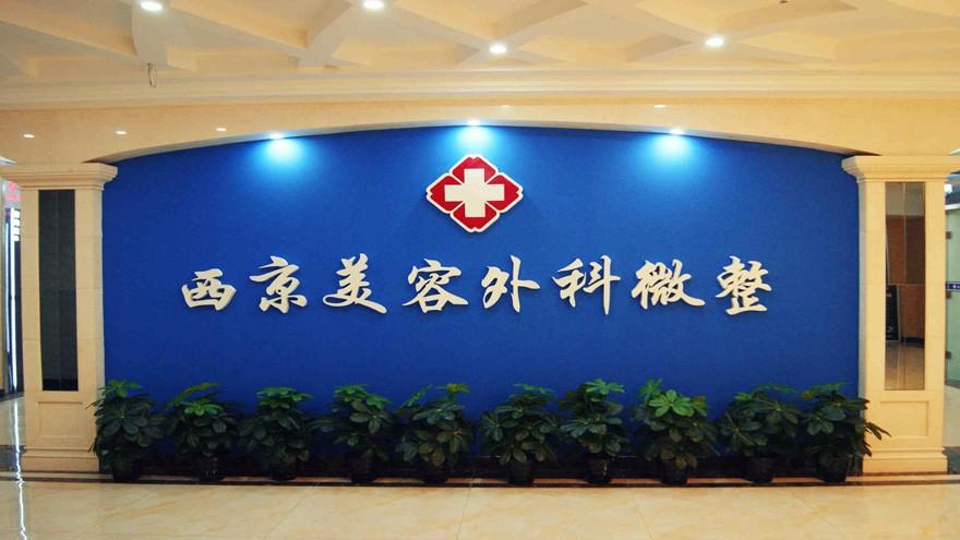 西安西美【西京】整形外科医院好吗地址哪条路?