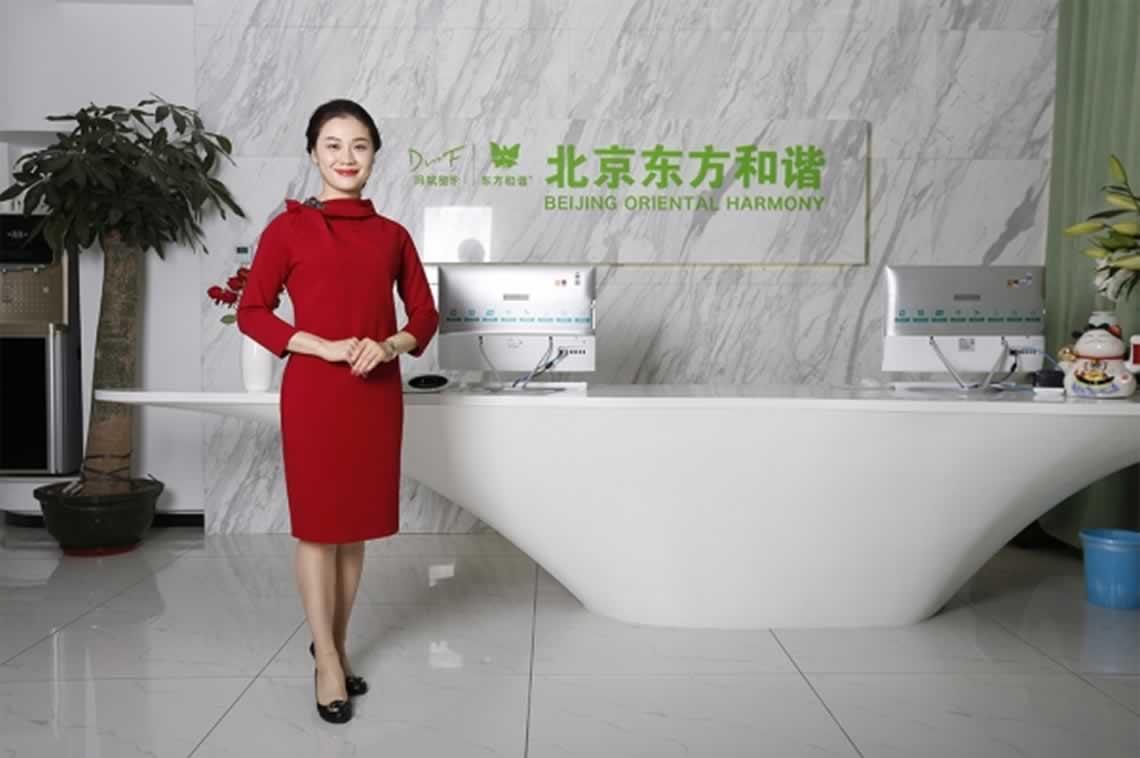 北京东方和谐医院好吗地址哪条路?