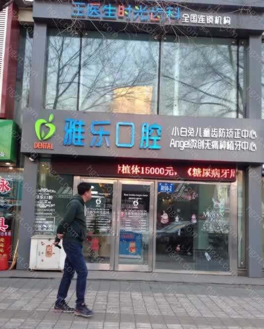 哈尔滨雅乐口腔门诊部成立于2014年