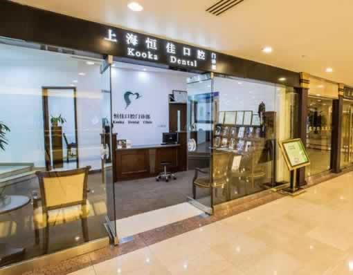 上海恒佳恒洋口腔医院好吗地址哪条路?