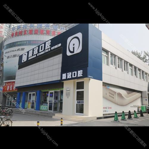 北京爵冠口腔好吗地址哪条路?