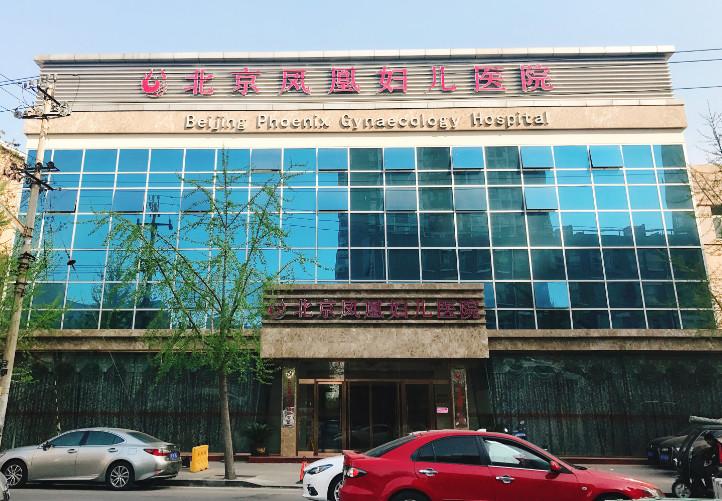 北京凤凰妇儿医院【私密中心】好吗地址哪条路?