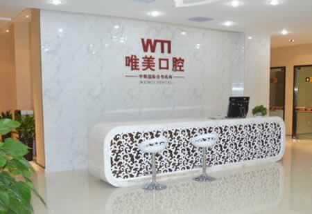 郑州唯美口腔医院好吗地址哪条路?