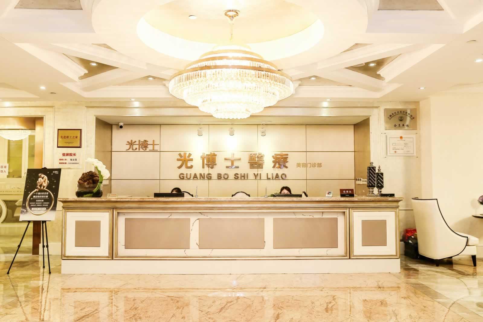 上海光博士医疗美容门诊部好吗地址哪条路?