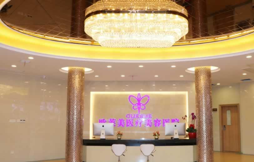 上海欧莱美医疗美容医院怎么样正规吗?
