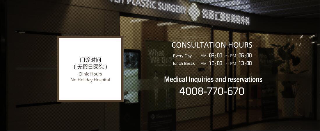 北京悦丽汇整形医院电话微信号如何在线预约?