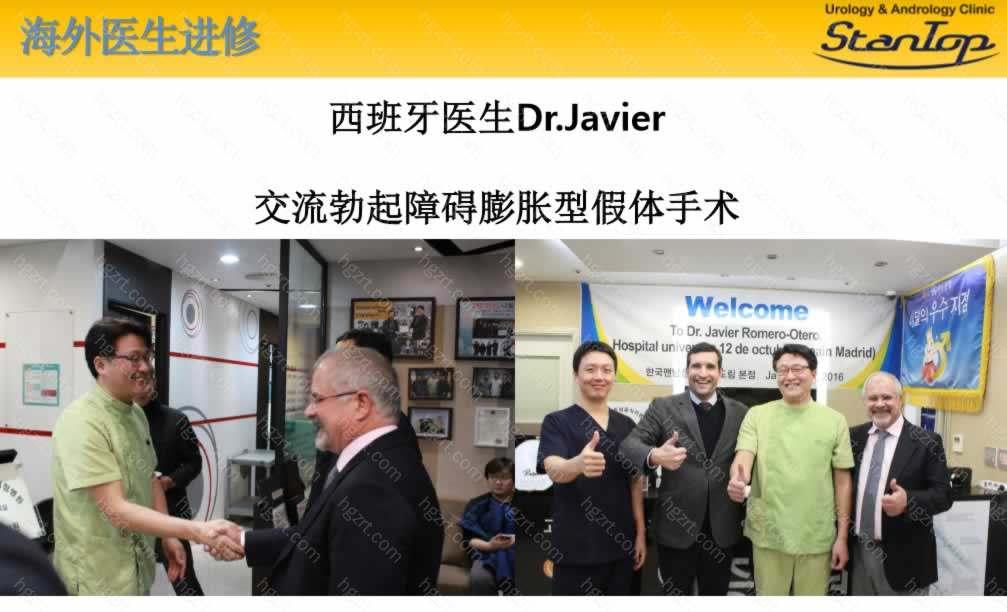 西班牙医生Dr.Javier交流勃起障碍膨胀型假体手术