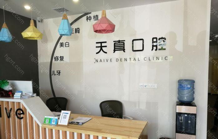 沈阳天真口腔医院诊疗服务有:口腔种植、美容修复、拔牙、补牙、镶牙、正畸等医疗服务