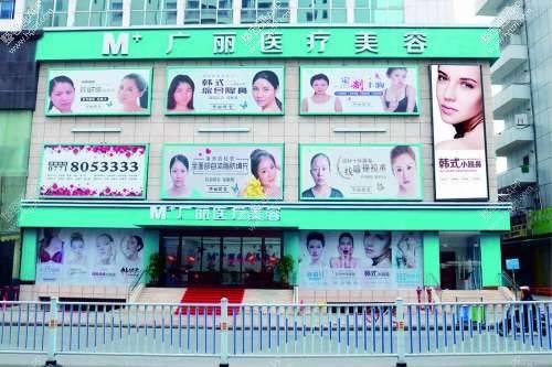 南宁广丽医院电话微信号如何在线预约?